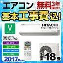 【工事費込セット(商品+基本工事)】[RAS-V56G2-W] 日立 ルームエアコン Vシリーズ 白くまくん スタンダードモデル 冷暖房:18畳程度..