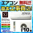 【工事費込セット(商品+基本工事)】[RAS-XJ28G-W] 日立 ルームエアコン XJシリーズ 白くまくん プレミアムモデル 冷暖房:10畳程度 ..