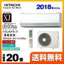 [RAS-XJ63H2-W] 日立 ルームエアコン XJシリーズ 白くまくん プレミアムモデル 冷房...