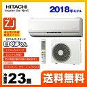 [RAS-ZJ71H2-W] 日立 ルームエアコン ZJシリーズ 白くまくん ハイグレードモデル 冷房/暖房:23畳程度 2018年モデル 単相200V・20A く..
