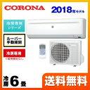 [RC-2218R-W] コロナ ルームエアコン 【冷房専用...