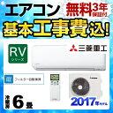 【工事費込セット(商品+基本工事)】[SRK22RV-W] 三菱重工 ルームエアコン RVシリーズ 中級モデル 高機能モデル 冷暖房:6畳程度 / ..