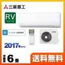 [SRK22RV-W] 三菱重工 ルームエアコン RVシリーズ 中級モデル 高機能モデル 冷暖房:6畳程度 / 六畳 2017年モデル 単相100V・15A ファ..