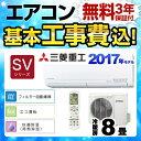 【工事費込セット(商品+基本工事)】[SRK25SV-W] 三菱重工 ルームエアコン SVシリーズ 上級モデル ハイスペックモデル 冷暖房:8畳程..
