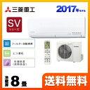 [SRK25SV-W] 三菱重工 ルームエアコン SVシリーズ 上級モデル ハイスペックモデル 冷暖房:8畳程度 / 八畳 2017年モデル 単相100V・15A..