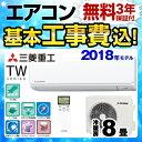【工事費込セット(商品+基本工事)】[SRK25TW-W] ...