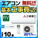 【工事費込セット(商品+基本工事)】[SRK28RV-W] 三菱重工 ルームエアコン RVシリーズ 中級モデル 高機能モデル 冷暖房:10畳程度 20..