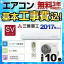 【工事費込セット(商品+基本工事)】[SRK28SV-W] 三菱重工 ルームエアコン SVシリーズ 上級モデル ハイスペックモデル 冷暖房:10畳..
