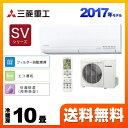 [SRK28SV-W] 三菱重工 ルームエアコン SVシリーズ 上級モデル ハイスペックモデル 冷暖房:10畳程度 2017年モデル 単相100V・20A ファ..