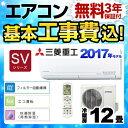 お買い得価格! ルームエアコン [SRK36SV-W] エアコンの 交換 設置 取り付け 取付工事 設置工事 は当店にお任せ下さい!【工事費込セット(商品+基本工事)】[SRK36SV-W] 三菱重工 ルームエアコン SVシリーズ 上級モデル ハイスペックモデル 冷暖房:12畳程度 2017年モデル 単相100V・20A ファインスノー 【送料無料】 【工事費込みセット】 【設置費込み】