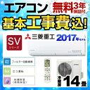 【工事費込セット(商品+基本工事)】[SRK40SV2-W] 三菱重工 ルームエアコン SVシリーズ 上級モデル ハイスペックモデル 冷暖房:14畳..
