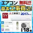 【工事費込セット(商品+基本工事)】[SRK56SV2-W] 三菱重工 ルームエアコン SVシリーズ 上級モデル ハイスペックモデル 冷暖房:18畳..