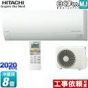 [RAS-MJ25K-W] 日立 ルームエアコン 薄型エアコン 冷房/暖房:8畳程度 白くまくん MJシリーズ 単相100V・15A くらしセンサー搭載 スターホワイト 【送料無料】