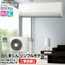 エアコン 10畳用 [RAS-AJ28J-W] 無料3年保証...