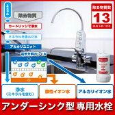 [AL700] カード払いOK! 三菱レイヨン クリンスイ アルカリイオン整水器 ビルトインタイプ 【アンダーシンク型】 【送料無料】