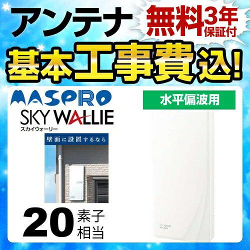 【工事費込セット(商品+基本工事)】[U2SWLA20] マスプロ アンテナ SKY WALLIE スカイウォーリー 20シリーズ 地デジアンテナ 20素子相当 水平偏波専用 ウォームホワイト 【送料無料】