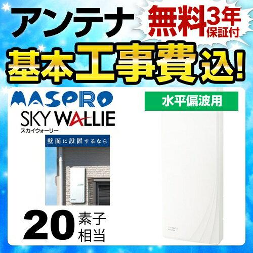 【工事費込セット(商品+基本工事)】[U2SWLA20V] マスプロ アンテナ SKY WALLIE スカイウォーリー V 地デジアンテナ 20素子相当 垂直偏波用 ウォームホワイト 【送料無料】