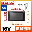 [DS-1600HV-B] リンナイ 浴室テレビ 16V型浴室テレビ 地デジ・BS・110°CS 防...