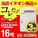 [GQ-1639WS] 【都市ガス】ノーリツ ガス給湯器 ユ...