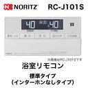 [RC-J101S] ノーリツ リモコン 浴室リモコン 標準タイプ(インターホンなしタイプ) ガス給湯器用リモコン エネルック 【送料無料】