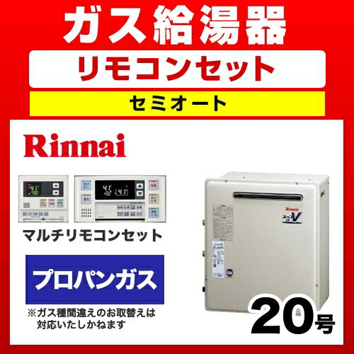 【ガス給湯器】【浴室・台所リモコンセット】[RU...の商品画像