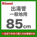 [RU-0215]カード払いOK!長さ:850mm 出湯管 一般地用 ※キッチンシャワーは付属していません リンナイ ガス給湯器部材【オプションのみの購入は不可】
