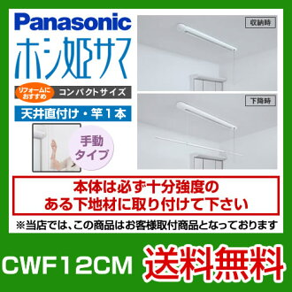 Hoshi Princess サマカード pay OK! Panasonic unit (with manual ceiling straight type) * Hoshi Princess summer installation will not be accepted