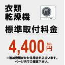 カード払いOK!【工事費】洗濯機 容量:8kg以下・衣類乾燥機 設置費※ページ下部にて対応地域・工事内容を ご確認ください。