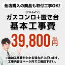 [CONSTRUCTION-STOVE3] 【工事費】 ガス...