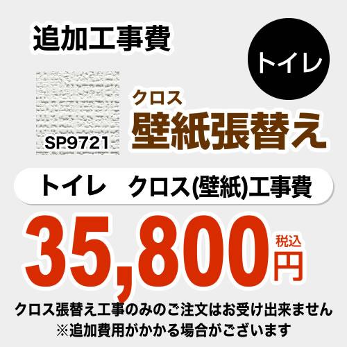 【工事費+材料費】[COVER-TOILET-0...の商品画像