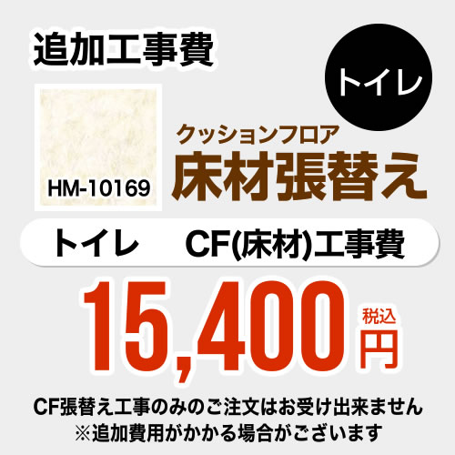 [FLOOR-TOILET-03] 【工事費+材...の商品画像
