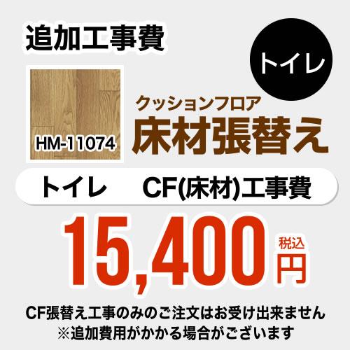 【工事費+材料費】[FLOOR-TOILET-0...の商品画像