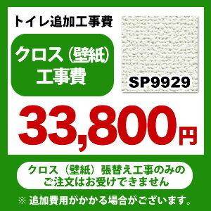 [SP-9929]カード払いOK!織物調 クロス(壁紙)張替え工事 (旧品番:SP-2309) ※クロスの張替え工事のみのご注文はできません(必ずトイレと同時の工事となります) サンゲツ 工事費【オプションのみの購入は不可】