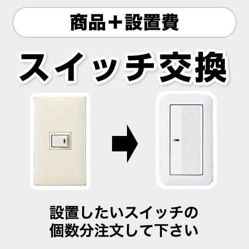 [SWITCH-F]【取付工事費込】 ワイドスイッチ交換 スイッチを操作しやすいワイドタイプに交換しませんか? ※ページ内にて対応地域・工事内容をご確認ください。
