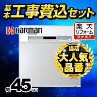 食器洗い乾燥機 ハーマン