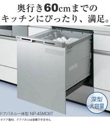 NP-45MC6T-KJ