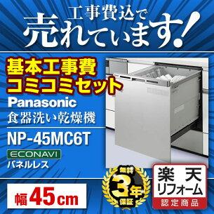 リフォーム パナソニック 食器洗い ディープ