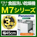 [NP-45MD7S]【無料3年保証付き】 食器洗い乾燥機 【送料無料】パナソニック M7シリー