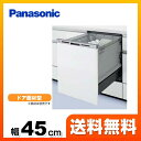 [NP-45MD7W]カード払いOK!パナソニック 食器洗い乾燥機 M7シリーズ 幅45cm 約6人分(44点) ディープタイプ ビルトイン食洗機 食器洗い機 ...