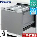 [NP-45MS8S] パナソニック 食器洗い乾燥機 M8シ...