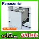 [NP-45RD6S] カード払いOK! パナソニック 食器洗い乾燥機 R6シリーズ ドアパネル型 幅45cm ディープタイプ 約6人分(44点) シルバー ビ...