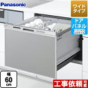 [NP-60MS8S] パナソニック 食器洗い乾燥機 ドアパ...