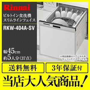リンナイ 食器洗い ビルトイン スリムラインフェイス コンパクト