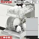 [RSW-F402C-SV] リンナイ 食器洗い乾燥機 フロ...