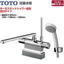 [TMGG46E] TOTO 浴室水栓 GGシリーズ サーモスタットシャワー金具(台付きタイプ) シ