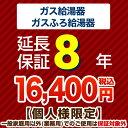 【JBR】[G-BOILER2-8YEAR]8年延長保証 ガス給湯器 ガスふろ給湯器 ※当店本体購入者のみ