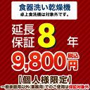 【JBR】8年延長保証ビルトイン食器洗い乾燥機 (※卓上食器...