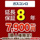 【JBR】8年延長保証(ガスコンロ) 【当店でガスコンロ本体をご購入の方のみ】