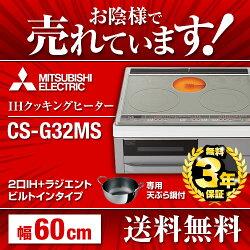 CS-G32MS