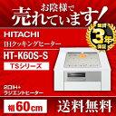 [HT-K60S-S]日立 IHクッキングヒーター 幅60c...